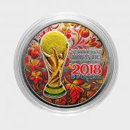 25 рублей ФИФА - ХОХЛОМА. ЦВЕТНАЯ ЭМАЛЬ
