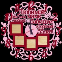 Часы настенные любимой бабушке и маме