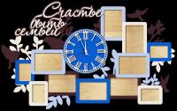 Часы настенные с фоторамками счастье быть семьей