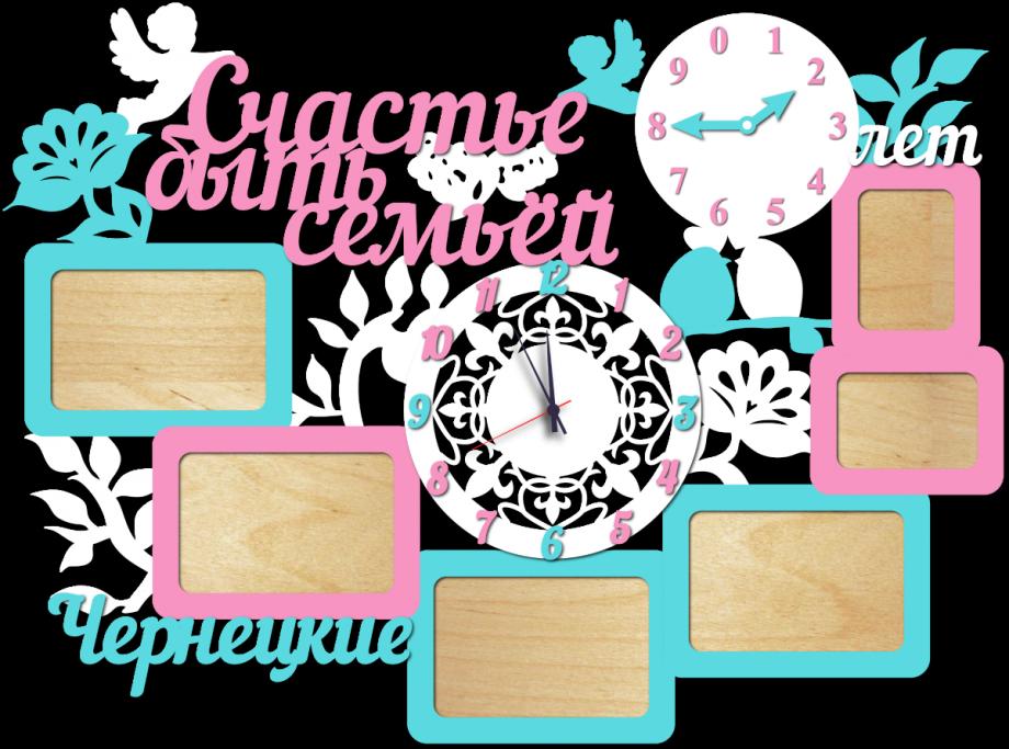 Часы настенные с фоторамками счастье быть семьей розово-голубые