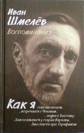 Как я стал писателем... Воспоминания. Православные мемуары