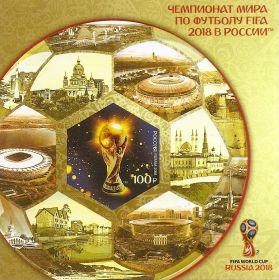 Почтовый блок Чемпионат мира по футболу FIFA 2018 в России™