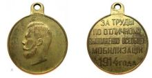 """Медаль """"За труды по отличному выполнению всеобщей мобилизации"""""""