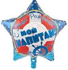 Звезда С Днем Рождения Мой Капитан