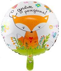 Лисичка С Днем Рождения шар фольгированный с гелием