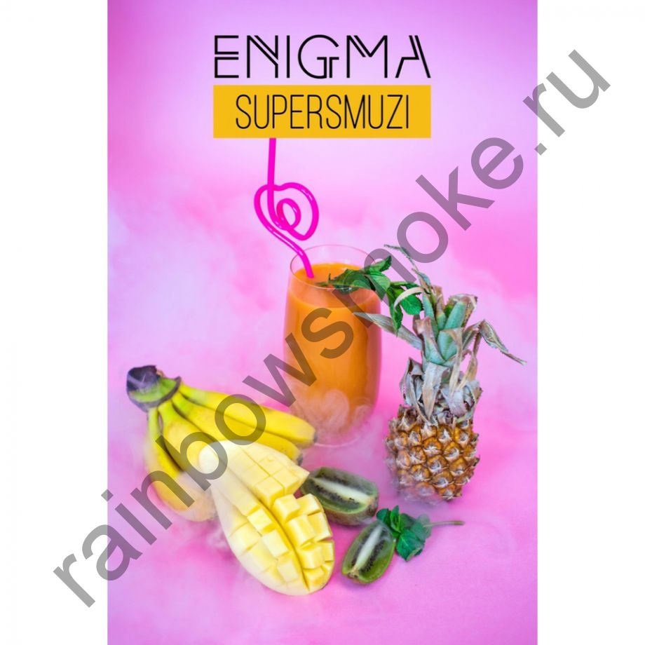 Enigma 100 гр - Supersmuzi (Суперсмузи)