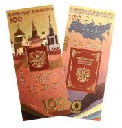 100 РУБЛЕЙ - 25 ЛЕТ КОНСТИТУЦИИ .СУВЕНИРНАЯ ПЛАСТИК ПОЗОЛОТА