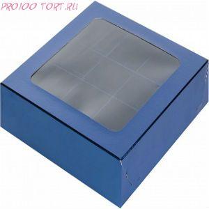 Коробка для конфет 9шт 160х160х30 СИНЯЯ с квадратным окном с ложементом
