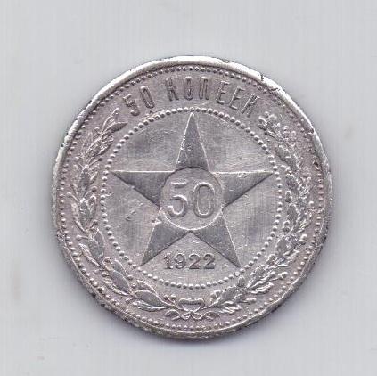 50 копеек 1922 года АГ ! редкий РСФСР
