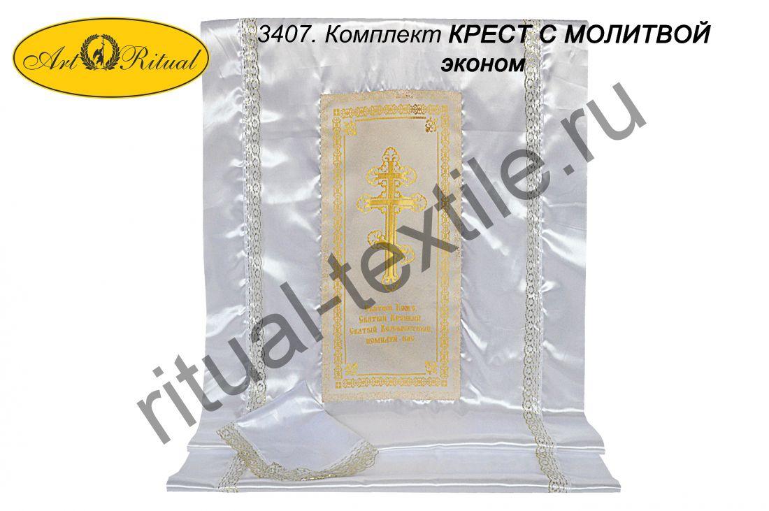 3407. Комплект КРЕСТ С МОЛИТВОЙ эконом