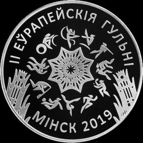 II Европейские игры 2019 года. Минск 1 рубль Беларусь 2019