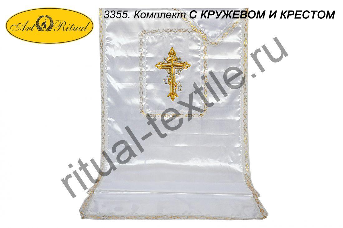 3355. Комплект С КРУЖЕВОМ И КРЕСТОМ