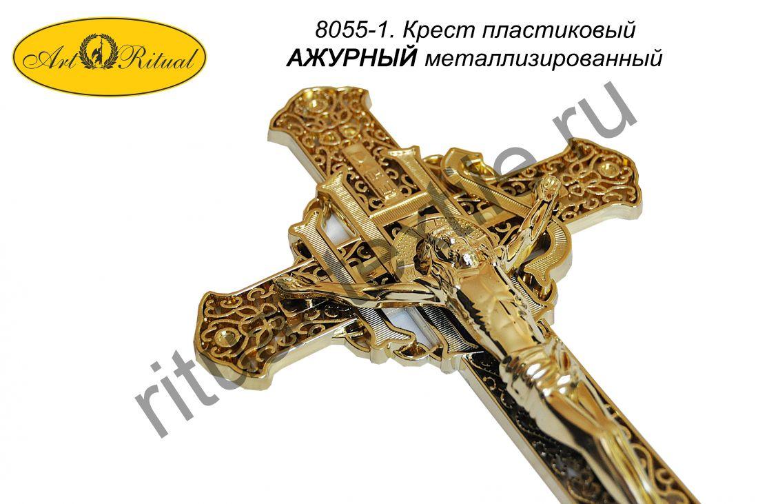8055-1. Крест на гроб пласт. АЖУРНЫЙ (металлизация)