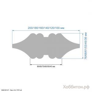 Шаблон ''Бант-34'' , ПЭТ 0,7 мм (1уп = 5шт)