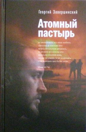 Атомный пастырь. Православная книга для души