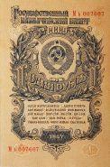 1 Рубль 1947 СССР (16 лент) *Мь* XF(ОТЛИЧНЫЙ)