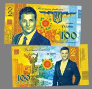 100 ГРИВЕН ПАМЯТНАЯ СУВЕНИРНАЯ КУПЮРА - ВЛАДИМИР ЗЕЛЕНСКИЙ