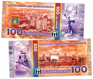 100 РУБЛЕЙ ПАМЯТНАЯ СУВЕНИРНАЯ КУПЮРА - ГОРОД ВОЛГОГРАД