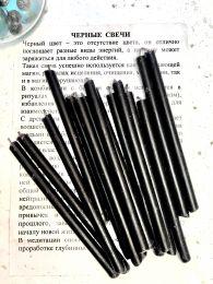 Свеча восковая натуральная черная, 10 см, (уп. 15шт.)