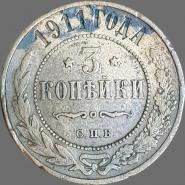 3 КОПЕЙКИ 1911 ГОДА, СПБ, НИКОЛАЙ 2