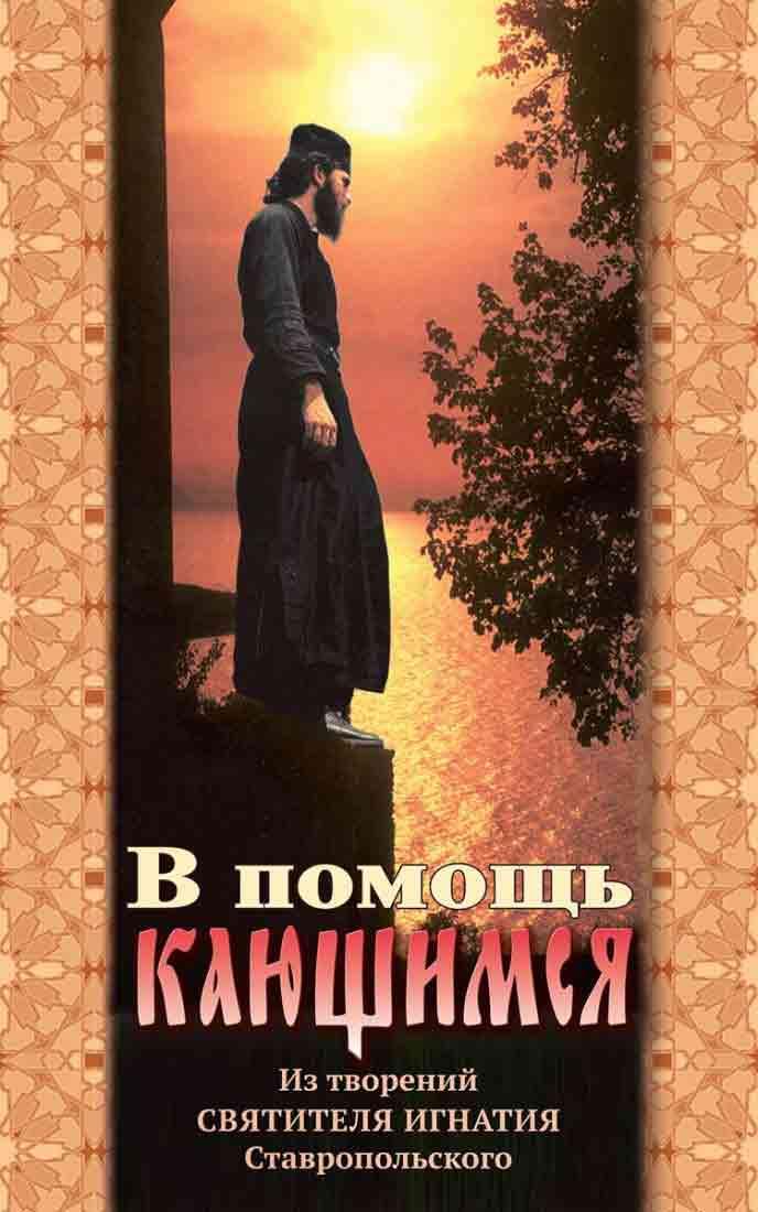 В помощь кающимся. Из творений святителя Игнатия Ставропольского