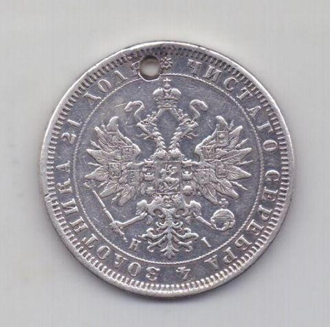 1 рубль 1868 года Редкий год
