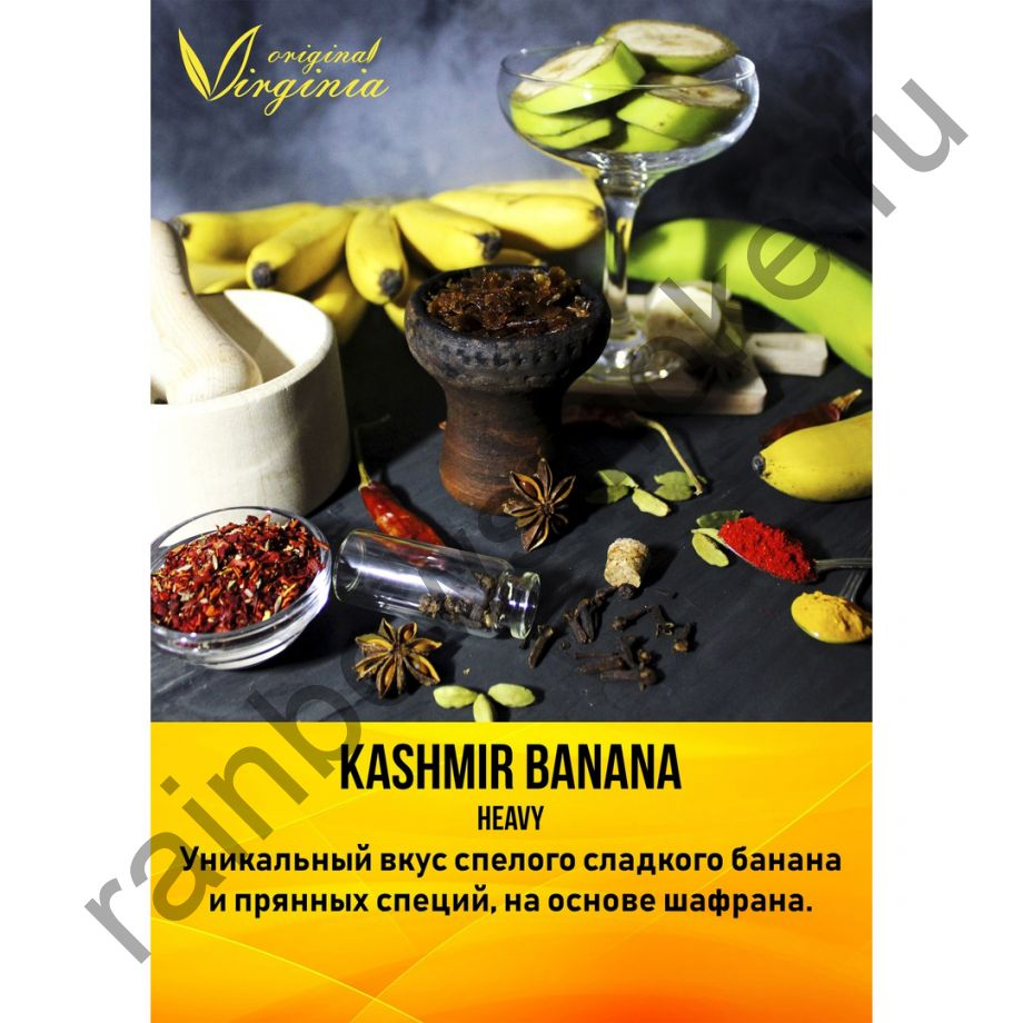 Original Virginia Heavy 50 гр - Kashmir Banana (Кашмир Банан)