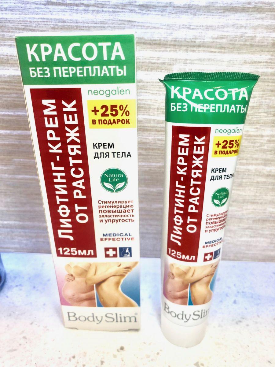 Боди Слим лифтинг-крем от растяжек крем/тела 125мл