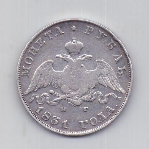 1 рубль 1831 года R! + перегравировка даты