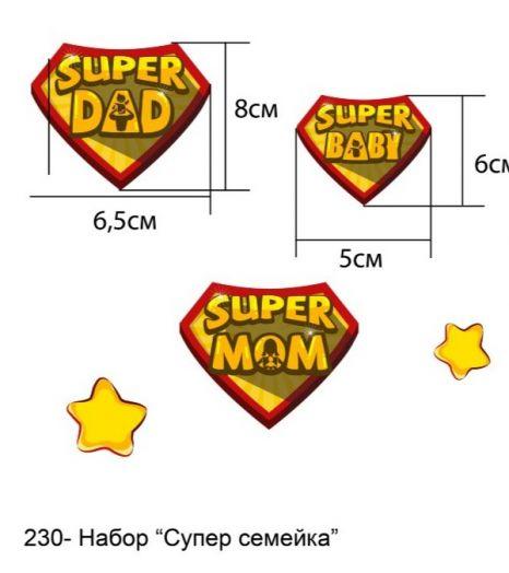 Набор суперсемейка термотрансфер