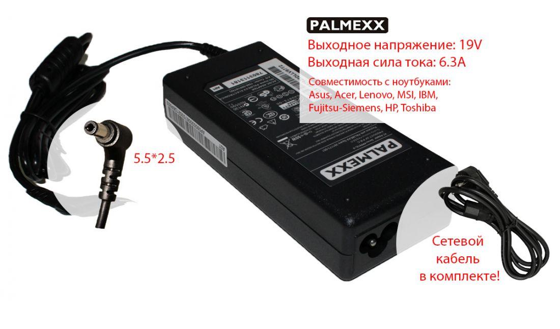 Зарядное устройство PALMEXX для ноутбука (19V-6,3A; 5.5*2.5)