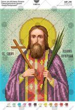 А4Р_196 Virena. Священномученик Лукиан Киево-Печерский А4 (набор 725 рублей)