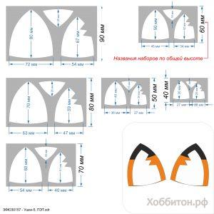 Набор шаблонов ''Ушки-5, набор - 3 шаблона'' , ПЭТ 0,7 мм (1уп = 5наборов)
