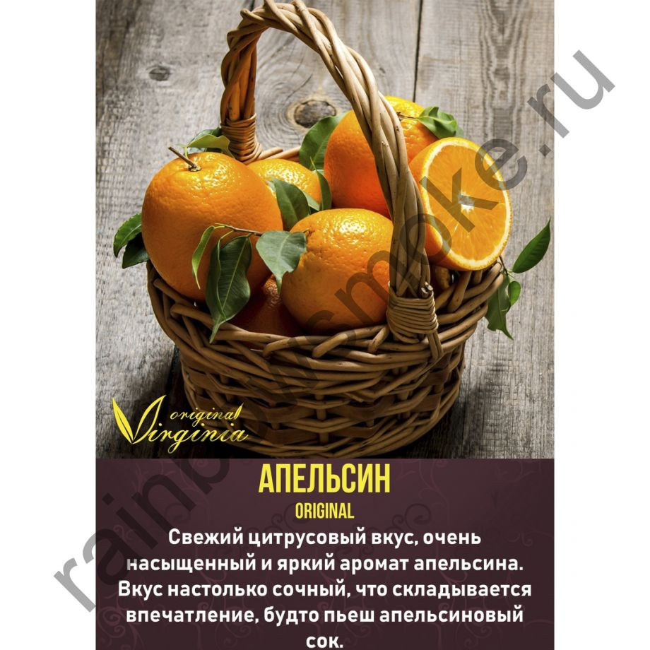 Original Virginia 50 гр - Апельсин