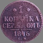 1 КОПЕЙКА СЕРЕБРОМ 1846 год, НИКОЛАЙ 1