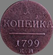 1 КОПЕЙКА 1799 ГОД, ПАВЕЛ 1