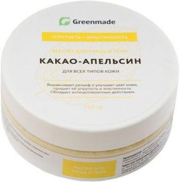 ГринМейд - Масло для лица и тела Какао-Апельсин, для всех типов кожи