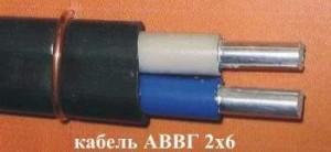 Кабель АВВГ 2х6 (ГОСТ) силовой алюмин. дв. изоляция ПВХ