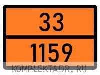 Табличка 33-1159