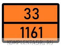 Табличка 33-1161