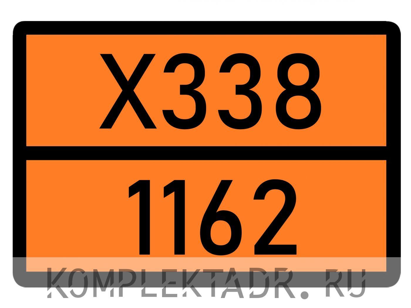 Табличка Х338-1162