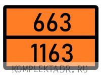Табличка 663-1163