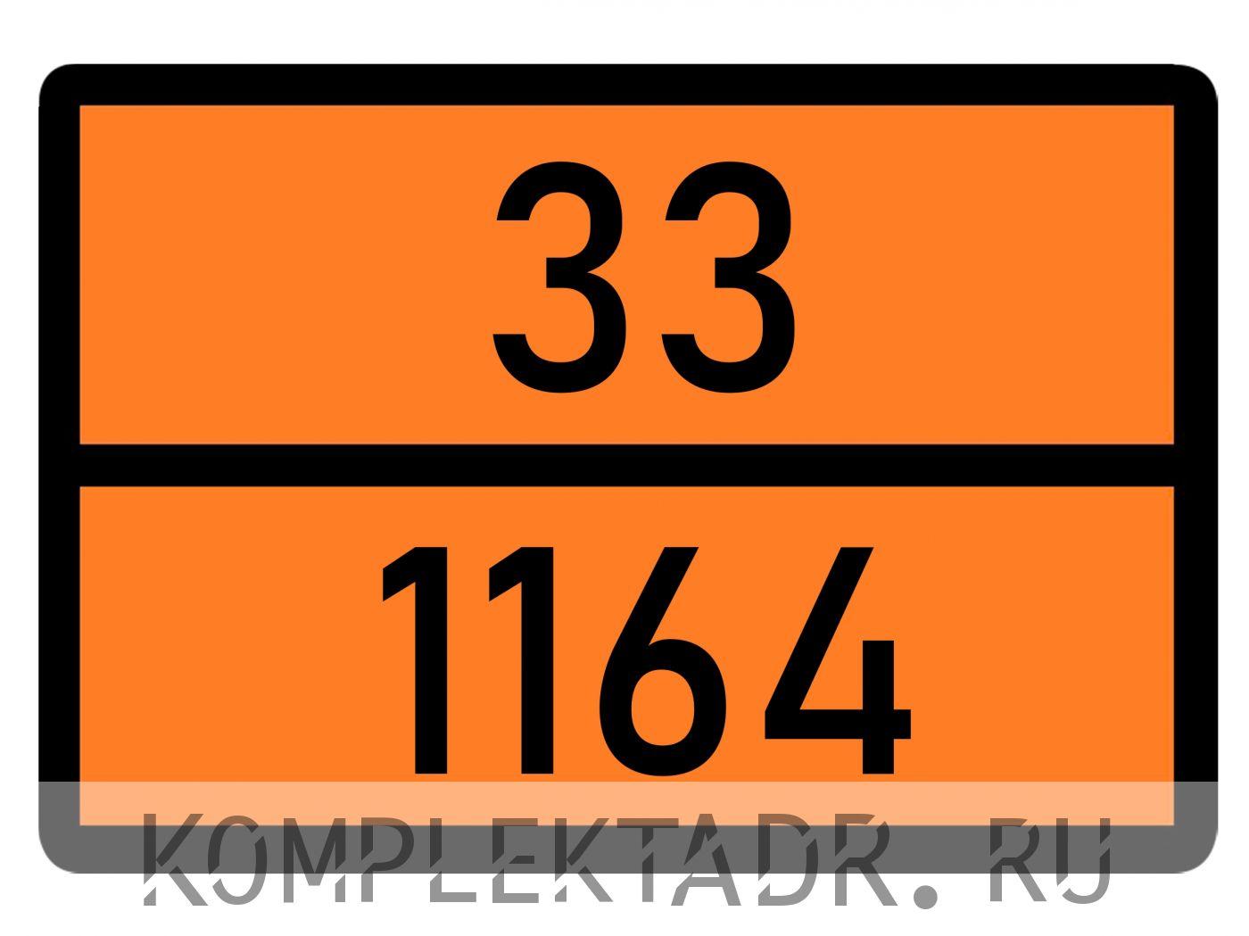 Табличка 33-1164