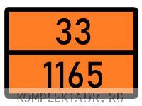Табличка 33-1165