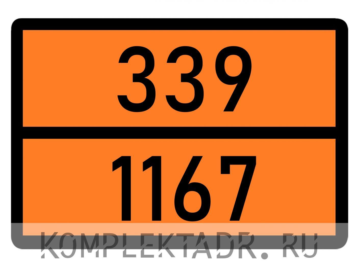 Табличка 339-1167