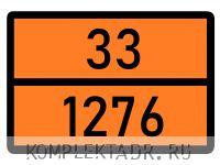 Табличка 33-1276