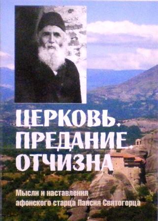 Церковь. Предание. Отчизна. Мысли и наставления афонского старца Паисия Святогорца