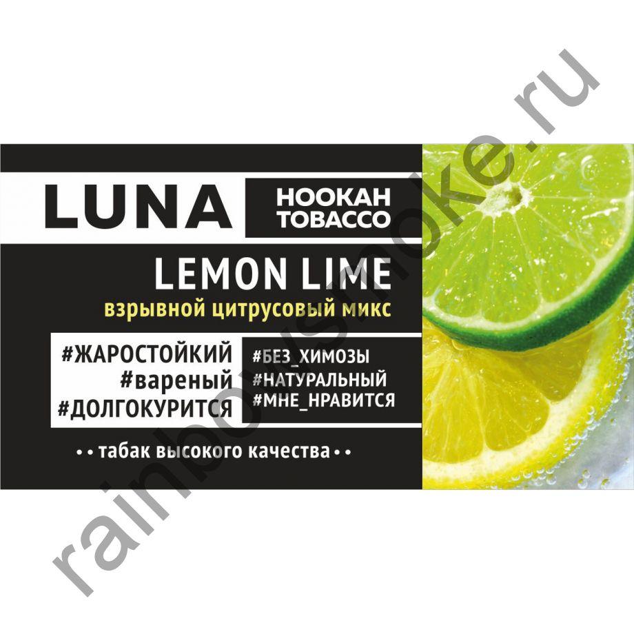 Luna 100 гр - Lemon Lime (Лимон Лайм)