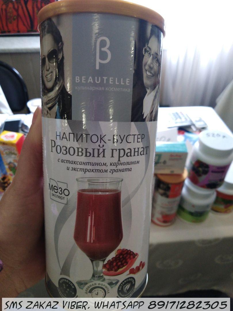 Напиток с астаксантином Розовый гранат
