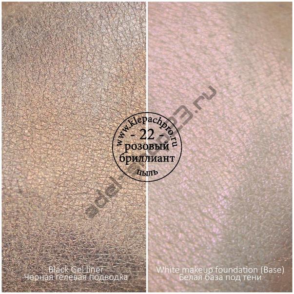 """Klepach.pro - Пигменты для глаз 22 """"Розовый бриллиант"""" пыль"""